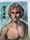若き英雄―アレクサンダー大王の一生 (1979年)