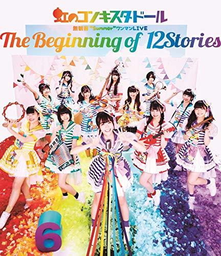 """虹のコンキスタドール 無観客""""Summer""""ワンマンLIVE The Beginning of 12Stories [Blu-ray] - 虹のコンキスタドール"""