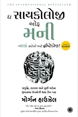 The Psychology of Money (Gujarati Edition) Kindle Edition