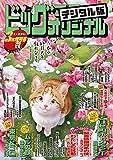 ビッグコミックオリジナル増刊 2020年3月増刊号(2020年2月12日発売) [雑誌]