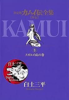 カムイ伝全集 カムイ外伝(3) (ビッグコミックススペシャル)