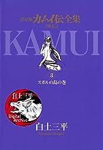 表紙: カムイ伝全集 カムイ外伝(3) (ビッグコミックススペシャル) | 白土三平