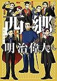西郷どんと明治偉人さん (ウォー!コミックス)