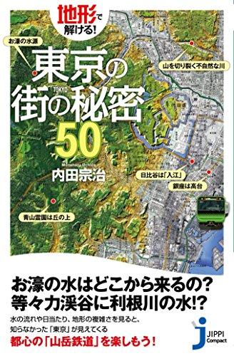 地形で解ける!  東京の街の秘密50 (じっぴコンパクト)の詳細を見る