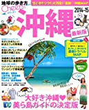 Cheers! 5 沖縄 2014-15 (地球の歩き方MOOK)