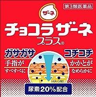 【第3類医薬品】チョコラザーネプラス 60g ×4