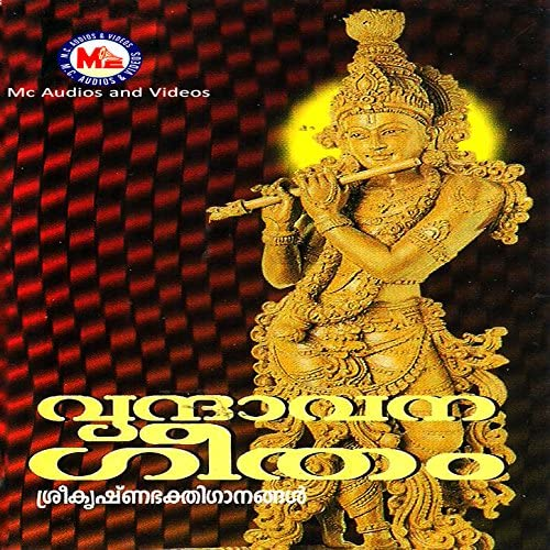 Chengannur Sreekumar, Archana Unni & Ganesh Sundaram