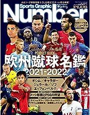NumberPLUS「欧州蹴球名鑑 2021-2022」 (Sports Graphic Number PLUS(スポーツ・グラフィック ナンバープラス))