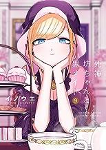 表紙: 死神坊ちゃんと黒メイド(9) (サンデーうぇぶりコミックス)   イノウエ