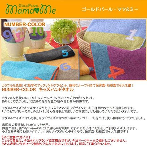 田中産業『mama&meNUMBER-COLORキッズハンドタオル』