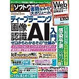 日経ソフトウエア 2020年11月号 [雑誌]