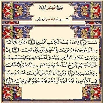 Al Qasas Al Ankaboot Al Room