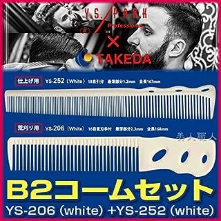B2コームセット 【YS-206(white)+YS-252(white)】