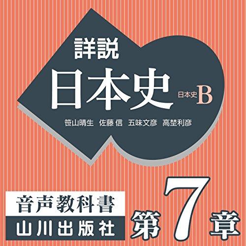 『詳説日本史 第Ⅲ部 近世 第7章 幕藩体制の展開』のカバーアート