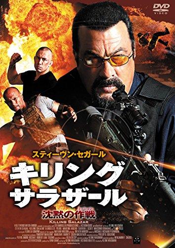 キリング・サラザール 沈黙の作戦 [DVD]