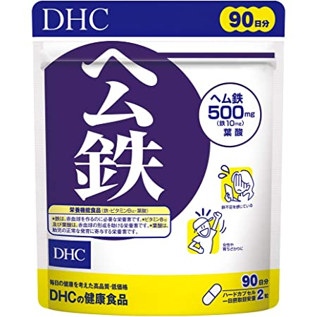 DHC ヘム鉄 徳用90日分