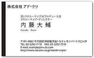 片面名刺印刷 モノクロ・ビジネス名刺 「type33」-1セット100枚