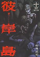 表紙: 彼岸島(13) (ヤングマガジンコミックス) | 松本光司