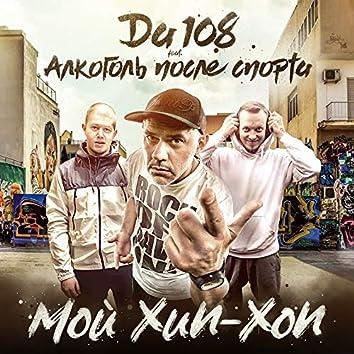 Мой хип-хоп (feat. Алкоголь После Спорта)