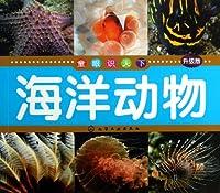 童眼识天下--海洋动物(升级版)