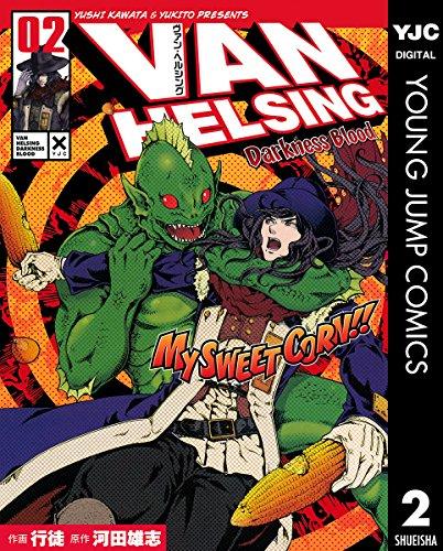 ヴァン・ヘルシング—Darkness Blood— 2 (ヤングジャンプコミックスDIGITAL) - 行徒, 河田雄志