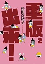 表紙: 重版出来!(2) (ビッグコミックス)   松田奈緒子