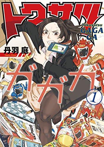 トクサツガガガ(1) (ビッグコミックス)