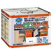 カンペハピオ 水性シリコン凹凸外かべ用 ホワイト 8K