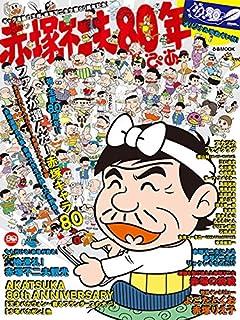 赤塚不二夫80年ぴあ (ぴあMOOK)