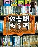 関西文系散歩(エルマガMOOK) (えるまがMOOK)