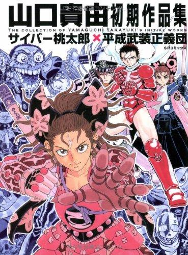 山口貴由初期作品集サイバー桃太郎×平成武装正義団 (SPコミックス)