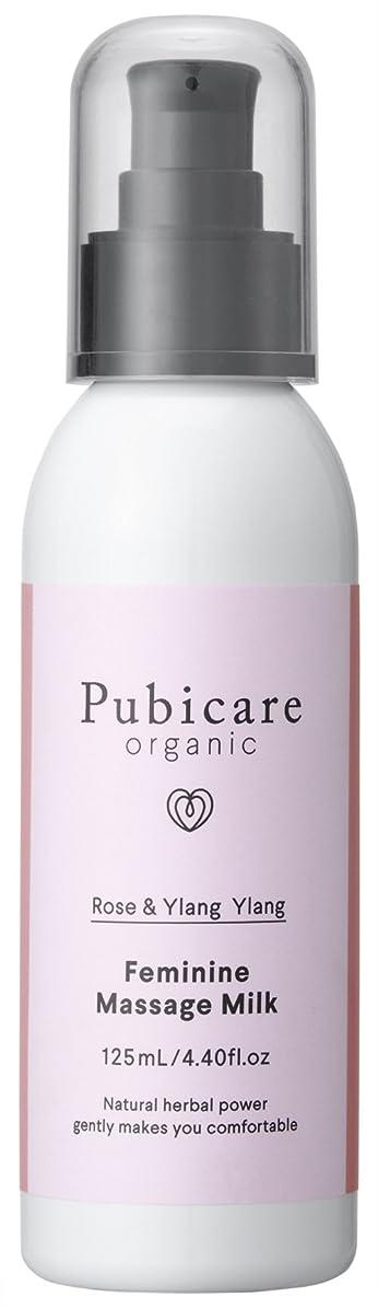 慰め色愛ピュビケアオーガニック フェミンマッサージミルク