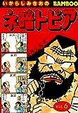 ネ暗トピア(6) (バンブーコミックス 4コマセレクション)