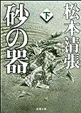 砂の器(下) (新潮文庫)