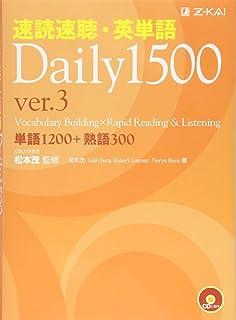 速読速聴・英単語Daily1500 ver.3 (速読速聴・英単語シリーズ)