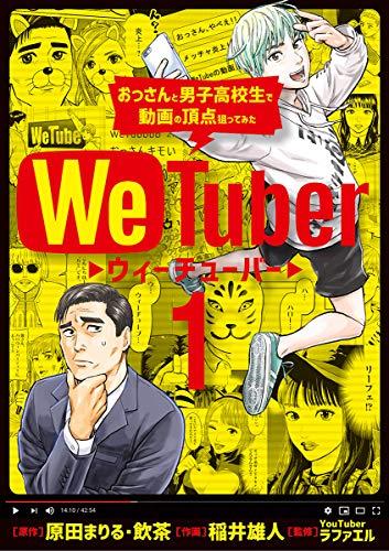 漫画『WeTuber ウィーチューバー おっさんと男子高校生で動画の頂点狙ってみた』1・2巻のレビュー
