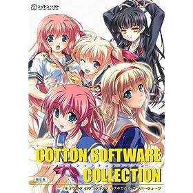 コットンソフト コレクション Vol.1