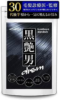 黒艶男dism セサミン リジン 亜鉛 ブラックジンジャー ビタミン サプリメント 【60粒約30日分】