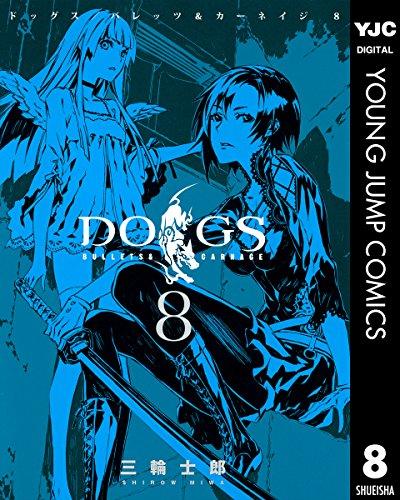DOGS / BULLETS & CARNAGE 8 (ヤングジャンプコミックスDIGITAL)