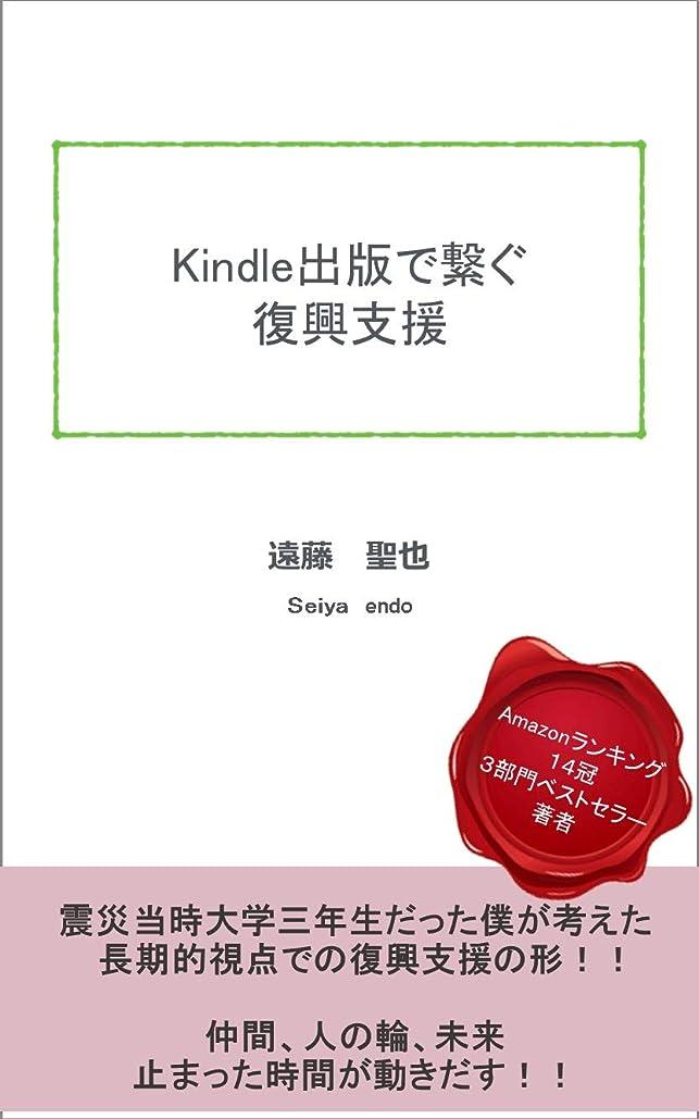 拍車水差し依存するKindle出版で繋ぐ復興支援: 仲間、人の輪、未来、止まった時間が動き出す!!