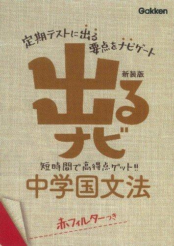 学研プラス『出るナビ中学国文法 新装版』