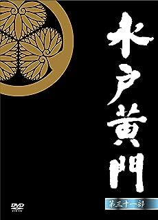 水戸黄門 第31部 DVD-BOX