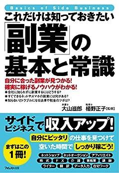 [大山滋郎, 植野正子]のこれだけは知っておきたい「副業」の基本と常識 これだけは知っておきたいシリーズ