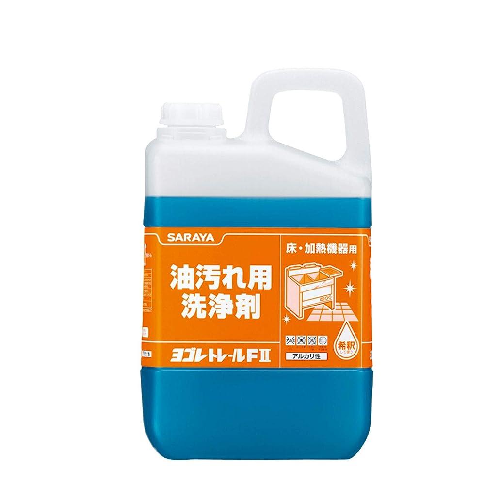 ブリリアント失礼議題サラヤ 油汚れ用洗浄剤 ヨゴレトールFII 3kg 30833