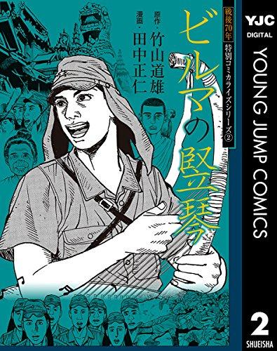 戦後70年 特別コミカライズシリーズ 2 ビルマの竪琴 (ヤングジャンプコミックスDIGITAL)