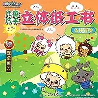 喜羊羊与灰太狼儿童巧手立体纸工书:丛林冒险