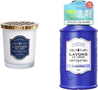 【セット買い】ラボン 部屋用 芳香剤 ラグジュアリーリラックス 150g+ラボン 柔軟剤入り 洗濯洗剤 ラグジュアリーリラックス 850g