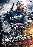 ヒットマン・ボディガード [DVD] image