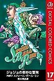 ジョジョの奇妙な冒険 第7部 カラー版 17 (ジャンプコミックスDIGITAL)