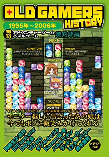 OLD GAMERS HISTORY Vol.13 アドベンチャーゲーム パズルゲーム爛熟期編の画像
